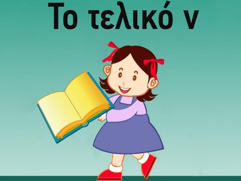 Πότε βάζουμε «ν» και άλλα σημαντικά λάθη που κάνουμε συχνά στην ελληνική γλώσσα