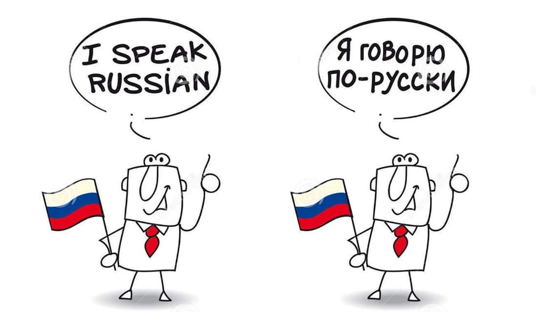 Private μαθήματα ρωσικής γλώσσας