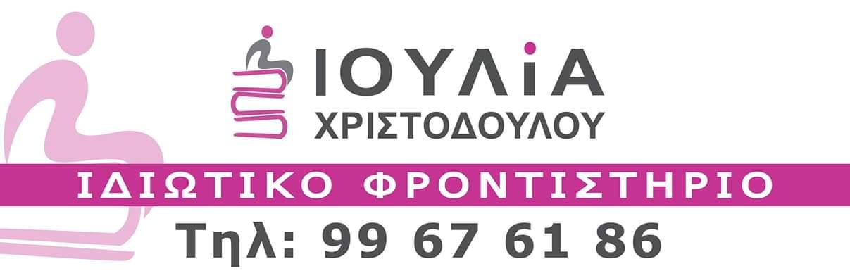 Ιδιωτικό Φροντιστήριο Ιουλία Χριστοδούλου