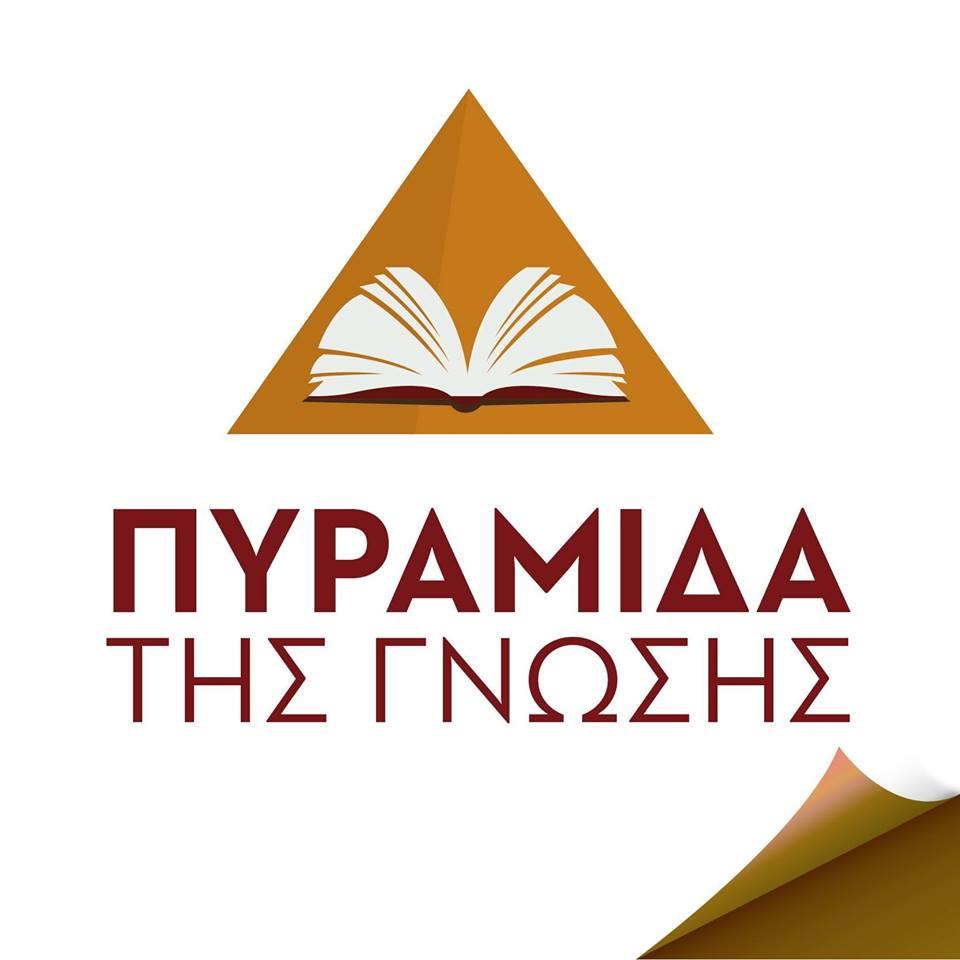 Πυραμίδα της Γνώσης